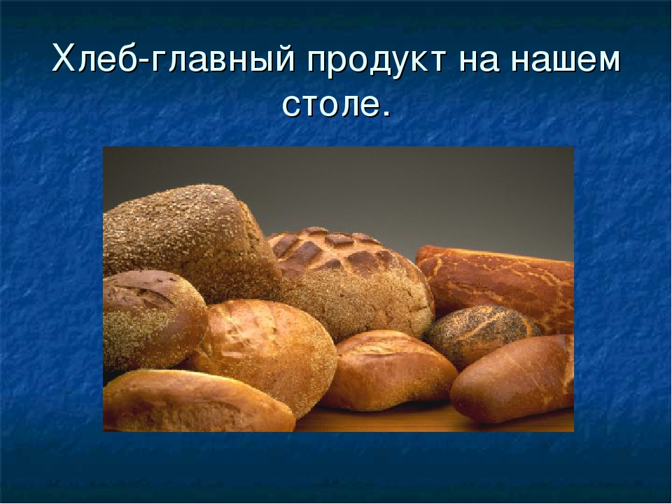 Хлеб-главный продукт на нашем столе.