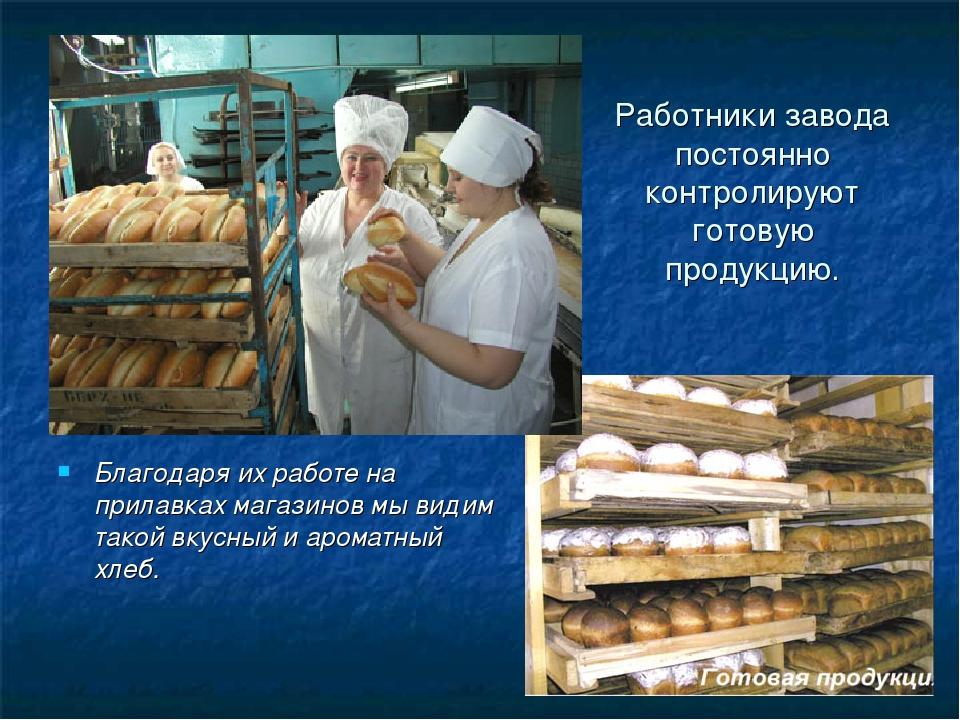 Работники завода постоянно контролируют готовую продукцию. Благодаря их работ...
