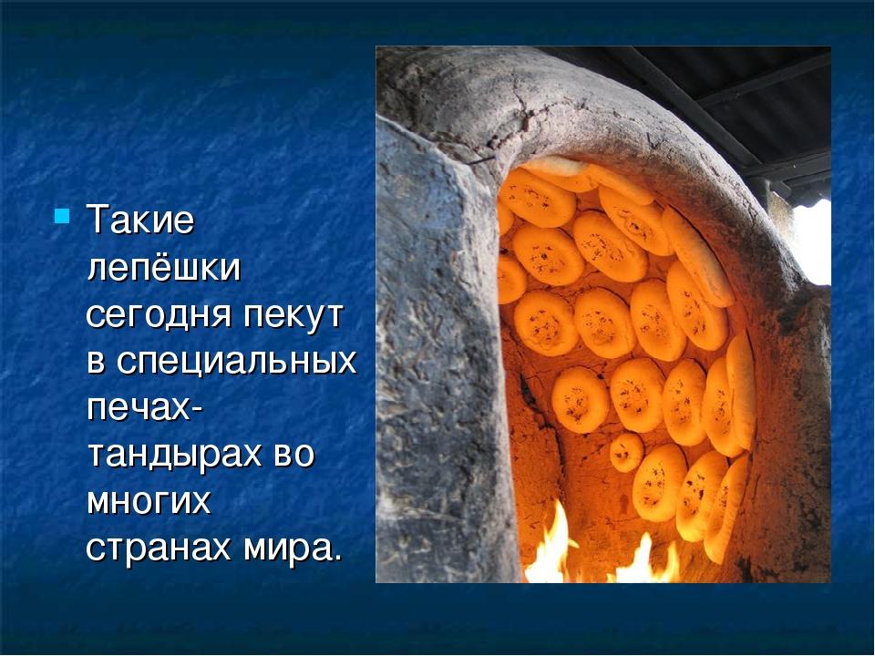 Такие лепёшки сегодня пекут в специальных печах- тандырах во многих странах м...