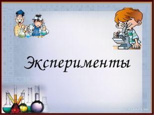 Эксперименты
