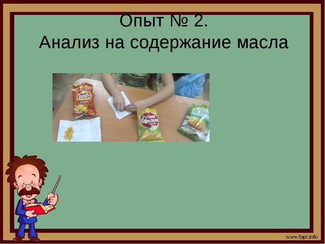 Опыт № 2. Анализ на содержание масла