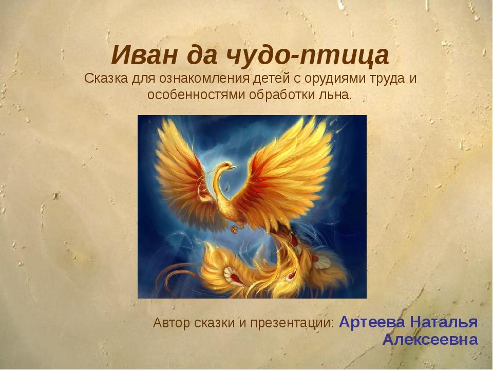 Иван да чудо-птица Сказка для ознакомления детей с орудиями труда и особеннос...
