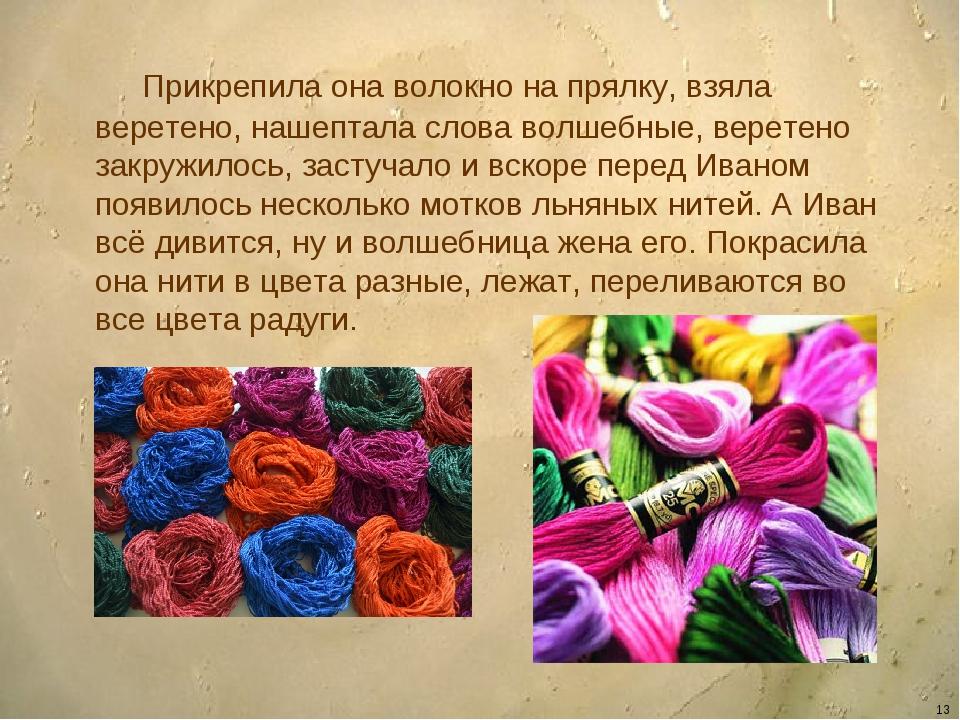 * Прикрепила она волокно на прялку, взяла веретено, нашептала слова волшебные...