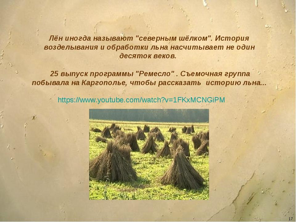 """* Лён иногда называют """"северным шёлком"""". История возделывания и обработки льн..."""