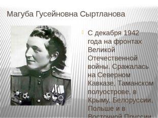 Магуба Гусейновна Сыртланова С декабря 1942 года на фронтах Великой Отечестве