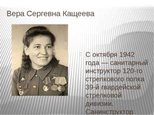 Вера Сергевна Кащеева С октября 1942 года — санитарный инструктор 120-го стре