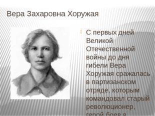 Вера Захаровна Хоружая С первых дней Великой Отечественной войны до дня гибел