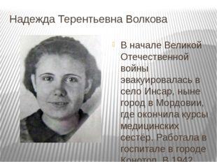 Надежда Терентьевна Волкова В начале Великой Отечественной войны эвакуировала