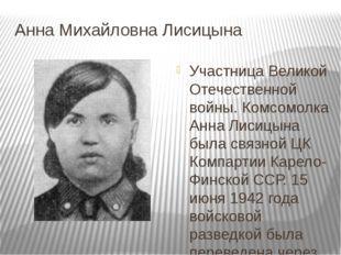 Анна Михайловна Лисицына Участница Великой Отечественной войны. Комсомолка Ан