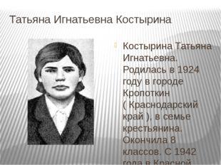 Татьяна Игнатьевна Костырина Костырина Татьяна Игнатьевна. Родилась в 1924 го