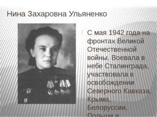 Нина Захаровна Ульяненко С мая 1942 года на фронтах Великой Отечественной вой