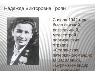 Надежда Викторовна Троян С июля 1942 года была связной, разведчицей, медсестр