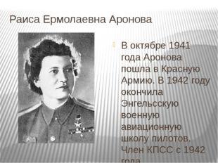 Раиса Ермолаевна Аронова В октябре 1941 года Аронова пошла в Красную Армию. В