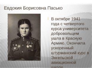 Евдокия Борисовна Пасько В октябре 1941 года с четвертого курса университета