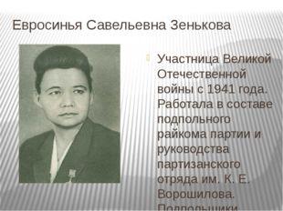 Евросинья Савельевна Зенькова Участница Великой Отечественной войны с 1941 го
