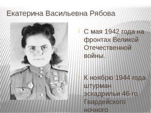 Екатерина Васильевна Рябова С мая 1942 года на фронтах Великой Отечественной