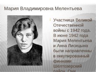 Мария Владимировна Мелентьева Участница Великой Отечественной войны с 1942 го
