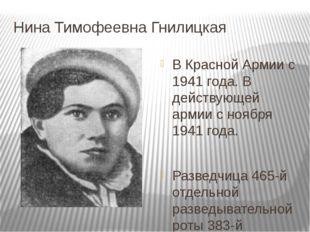 Нина Тимофеевна Гнилицкая В Красной Армии с 1941 года. В действующей армии с