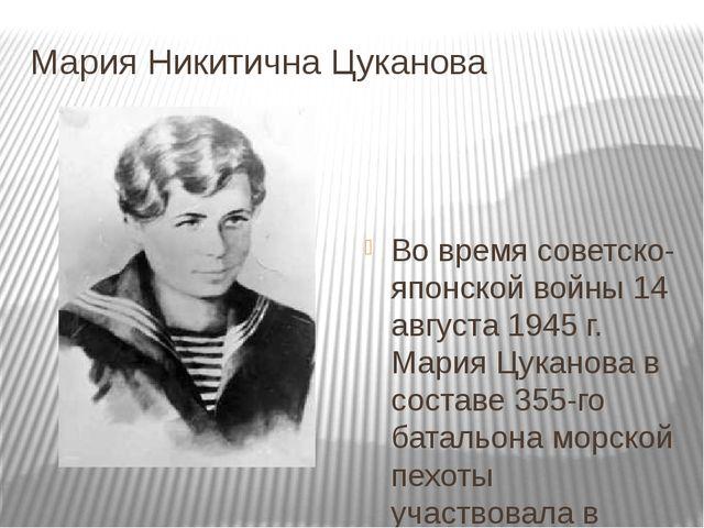 Мария Никитична Цуканова Во время советско-японской войны 14 августа 1945 г....
