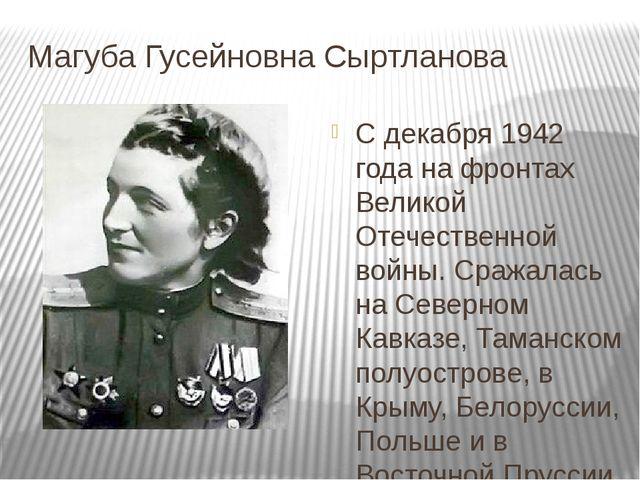 Магуба Гусейновна Сыртланова С декабря 1942 года на фронтах Великой Отечестве...