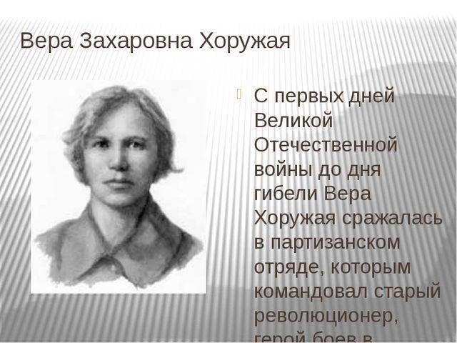 Вера Захаровна Хоружая С первых дней Великой Отечественной войны до дня гибел...