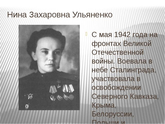 Нина Захаровна Ульяненко С мая 1942 года на фронтах Великой Отечественной вой...
