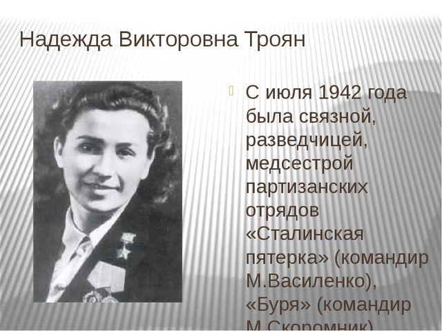 Надежда Викторовна Троян С июля 1942 года была связной, разведчицей, медсестр...