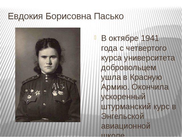 Евдокия Борисовна Пасько В октябре 1941 года с четвертого курса университета...