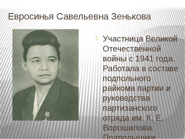 Евросинья Савельевна Зенькова Участница Великой Отечественной войны с 1941 го...