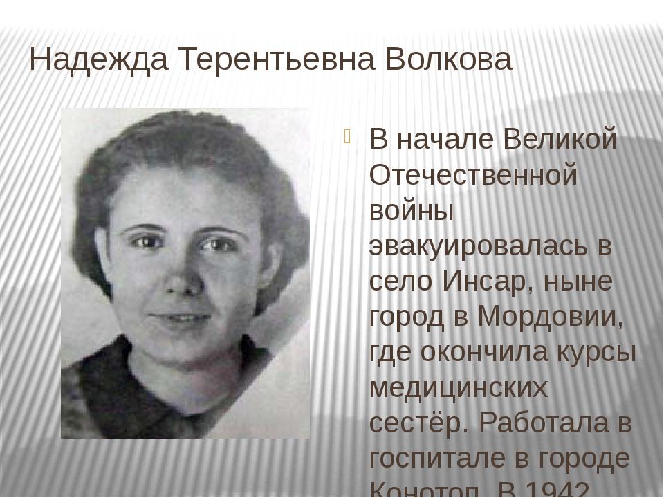 Надежда Терентьевна Волкова В начале Великой Отечественной войны эвакуировала...