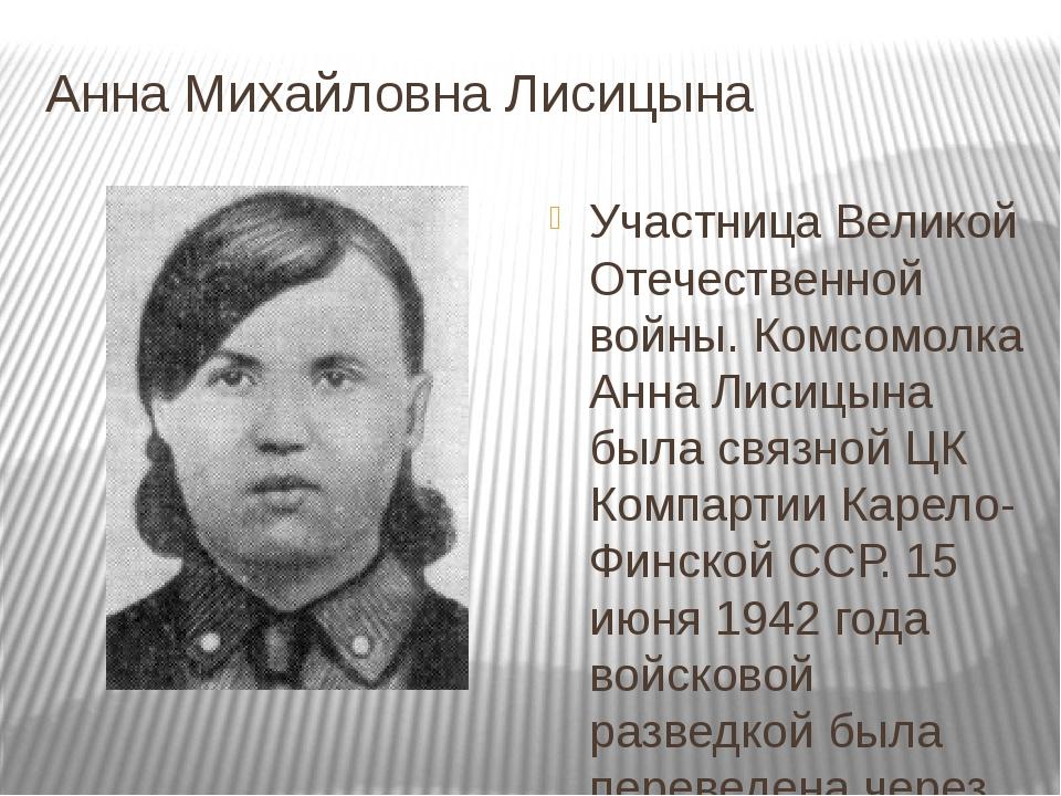 Анна Михайловна Лисицына Участница Великой Отечественной войны. Комсомолка Ан...