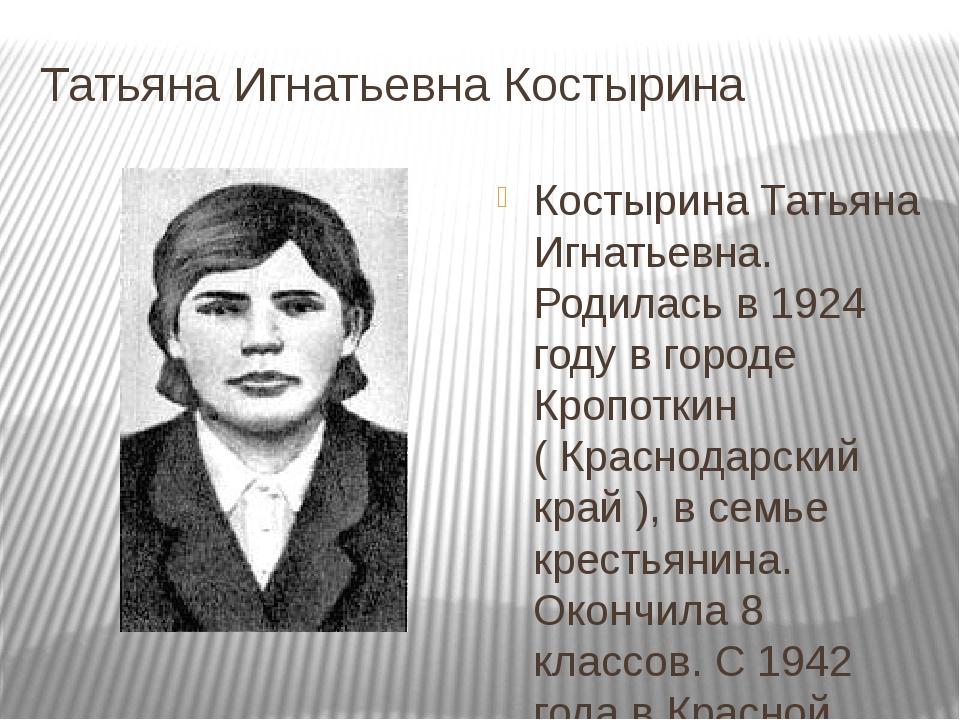 Татьяна Игнатьевна Костырина Костырина Татьяна Игнатьевна. Родилась в 1924 го...