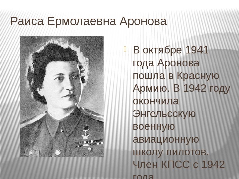 Раиса Ермолаевна Аронова В октябре 1941 года Аронова пошла в Красную Армию. В...