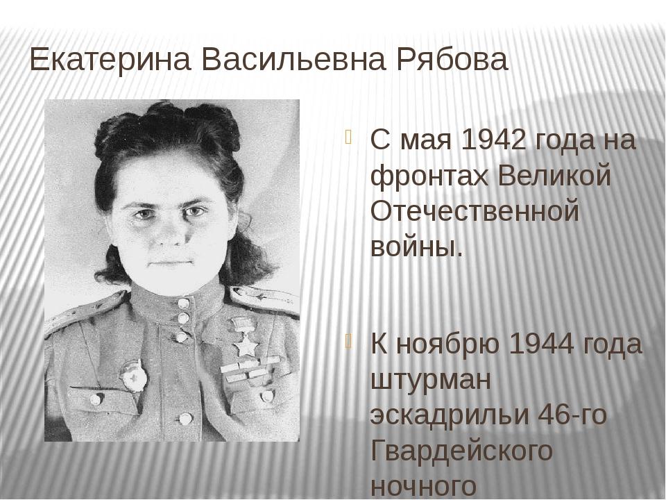 Екатерина Васильевна Рябова С мая 1942 года на фронтах Великой Отечественной...