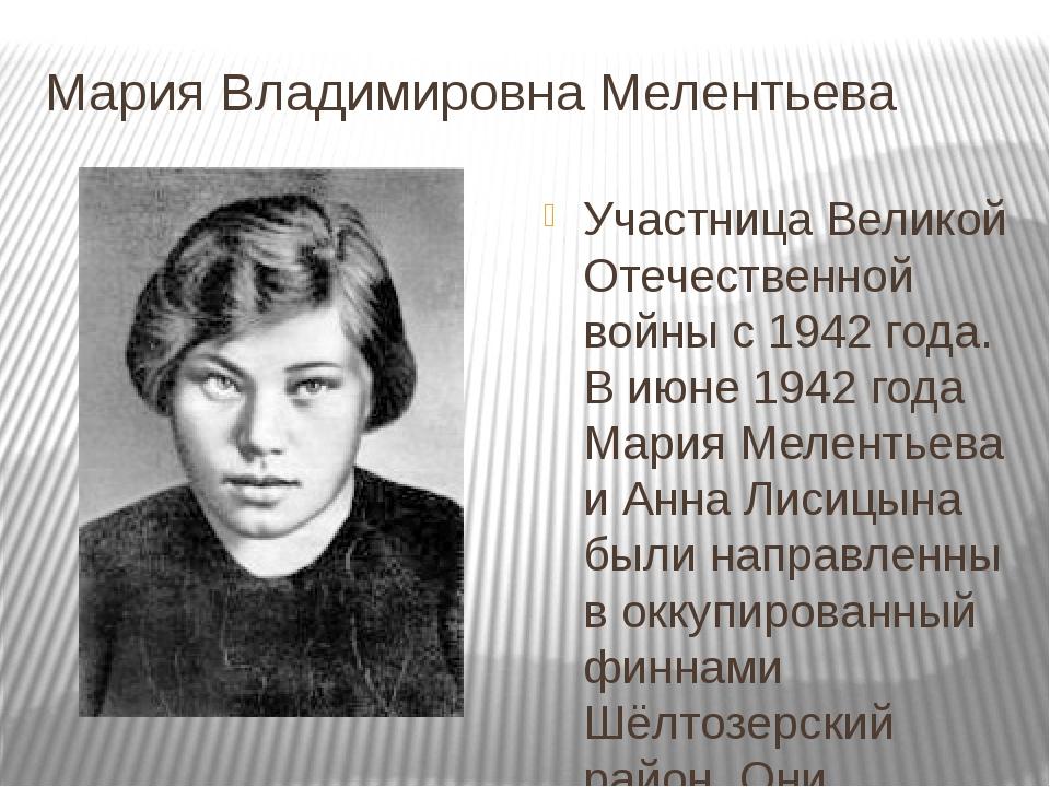 Мария Владимировна Мелентьева Участница Великой Отечественной войны с 1942 го...