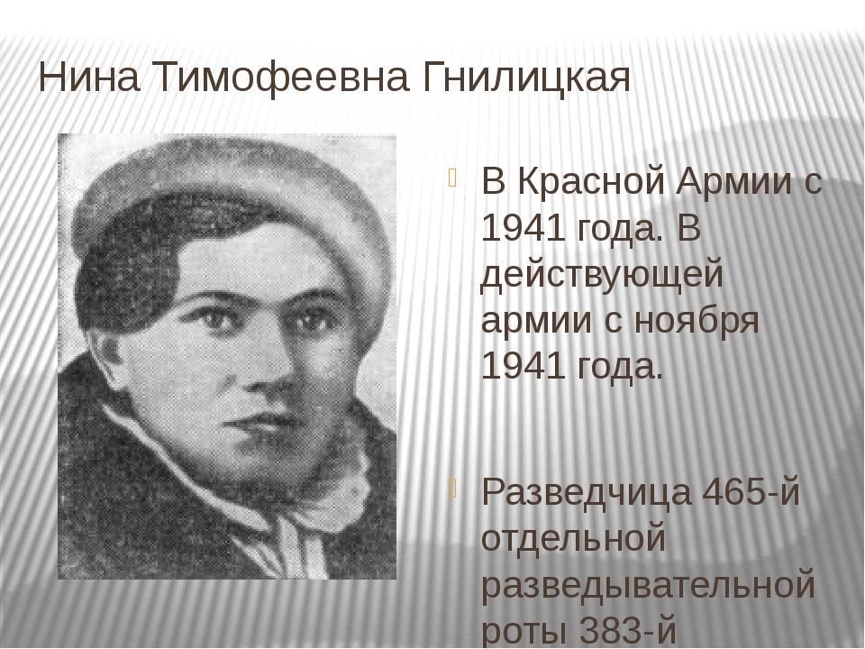 Нина Тимофеевна Гнилицкая В Красной Армии с 1941 года. В действующей армии с...
