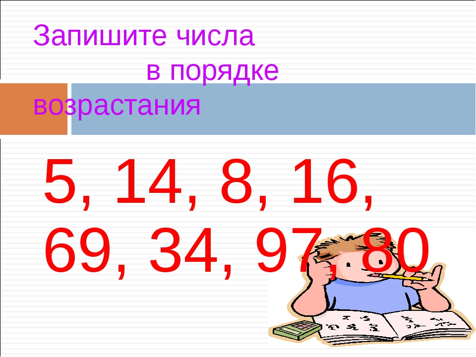 5, 14, 8, 16, 69, 34, 97, 80 Запишите числа в порядке возрастания