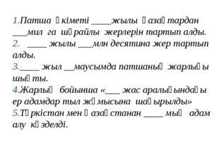 Патша өкіметі ____жылы қазақтардан ___мил га шұрайлы жерлерін тартып алды. __