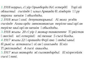 1918 наурыз, сәуір Орынборда Кеңестердің Торғай облыстық съезінде Қызыл Арми