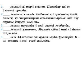 ____ жылы қаңтар Өскемен, Павлодар кеңес үкіметі орнады. ____ жылы көктемде