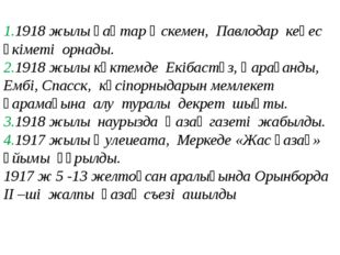 1918 жылы қаңтар Өскемен, Павлодар кеңес үкіметі орнады. 1918 жылы көктемде