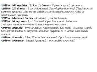 1918ж. 10қыркүйек-1919ж. 14қазан – Черкасск ерлік қорғанысы. 1919ж. 22қ