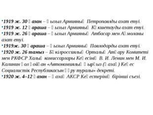 1919ж. 30қазан – Қызыл Армияның Петропавлды азат етуі. 1919ж. 12қараша –