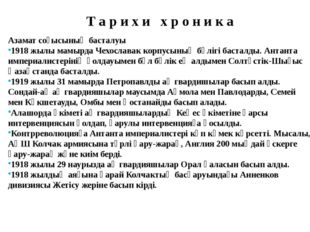 Т а р и х и х р о н и к а Азамат соғысының басталуы 1918жылы мамырда Чехосла