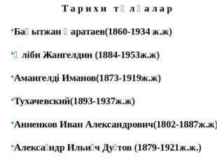 Т а р и х и т ұ л ғ а л а р Бақытжан Қаратаев(1860-1934 ж.ж) Әліби Жангелдин