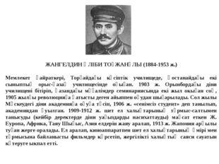 ЖАНГЕЛДИН ӘЛІБИ ТОҒЖАНҰЛЫ (1884-1953 ж.) Мемлекет қайраткері, Торғайдағы кәс
