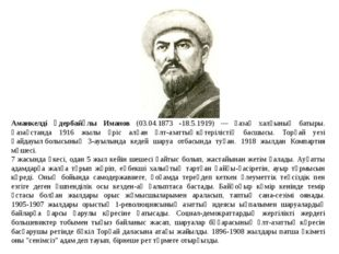 Аманкелді Үдербайұлы Иманов (03.04.1873 -18.5.1919) — қазақ халқының батыры.