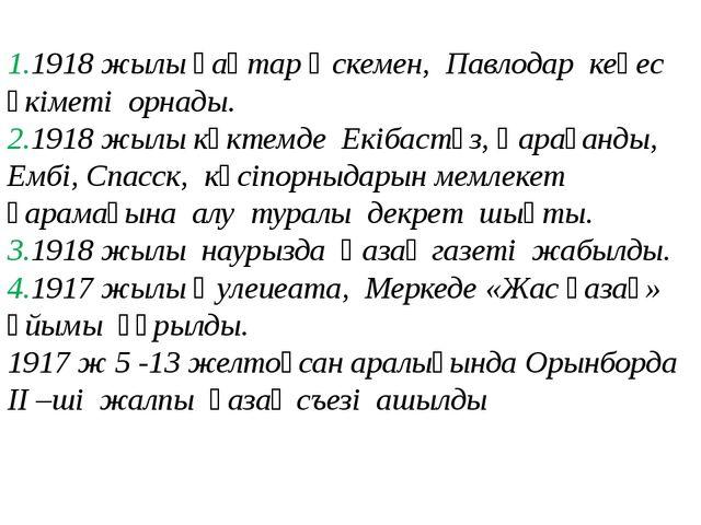 1918 жылы қаңтар Өскемен, Павлодар кеңес үкіметі орнады. 1918 жылы көктемде...