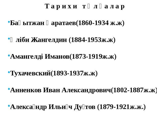 Т а р и х и т ұ л ғ а л а р Бақытжан Қаратаев(1860-1934 ж.ж) Әліби Жангелдин...