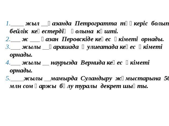 ____ жыл __қазанда Петрогратта төңкеріс болып, бейлік кеңестердің қолына көш...